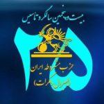 در بیست و پنجمین سالگرد تأسیس حزب مشروطه ایران- لیبرال دمکرات (۲)