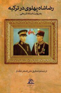 رضاشاه پهلوی در ترکیه به روایت اسناد تاریخی
