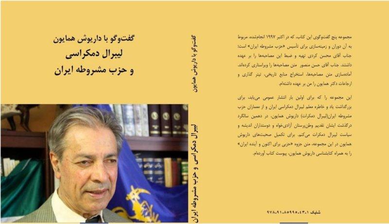 در گفتگو با داریوش همایون لیبرال دموکراسی و حزب مشروطه ایران