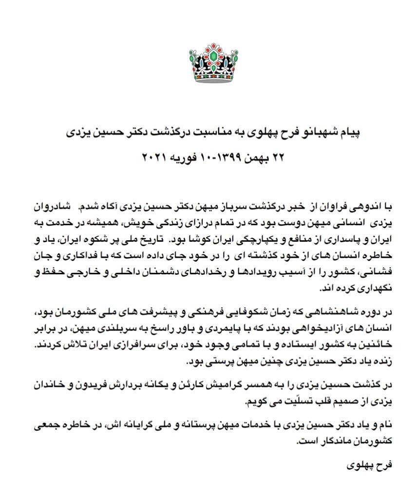 پیام شهبانو فرح پهلوی به مناسبت درگذشت دکتر حسین یزدی